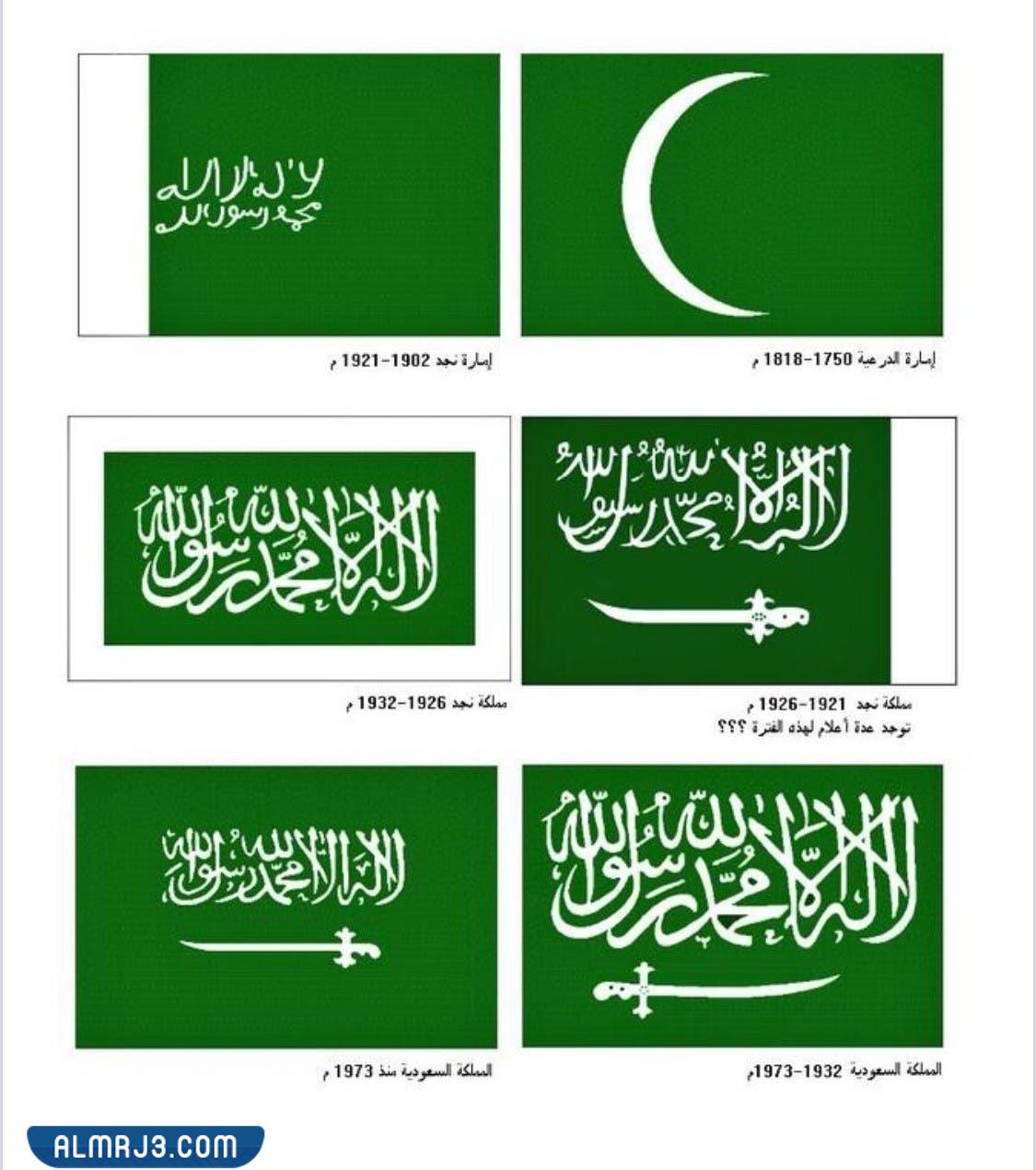 العلم السعودي القديم