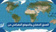 العمق الحضاري والموقع الجغرافي من