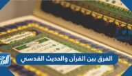 الفرق بين القرآن والحديث القدسي