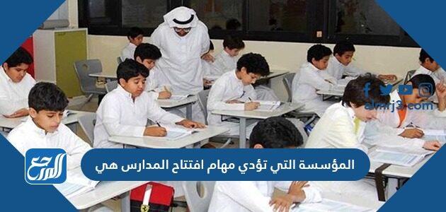 المؤسسة التي تؤدي مهام افتتاح المدارس هي