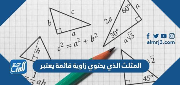 المثلث الذي يحتوي زاوية قائمة يعتبر