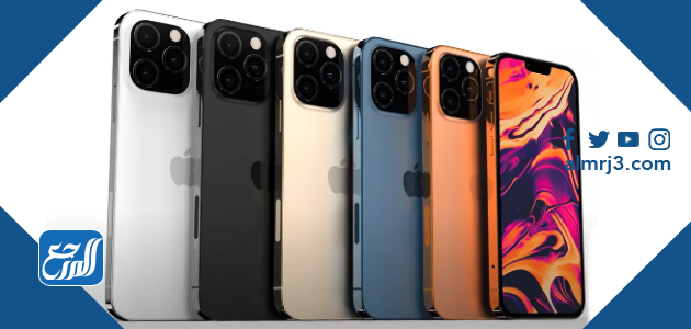 ألوان وتصميم ايفون 13