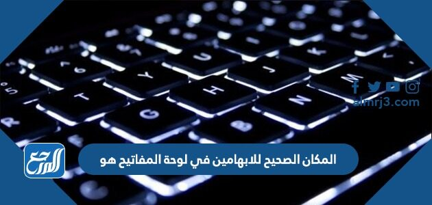 المكان الصحيح للابهامين في لوحة المفاتيح هو