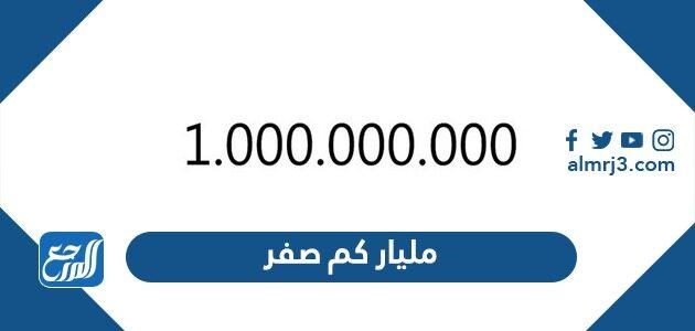 المليار كم صفر