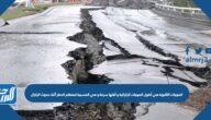 الموجات الثانوية هي أطول الموجات الزلزالية وأقلها سرعة وهي المسببة لمعظم الدمار أثناء حدوث الزلزال