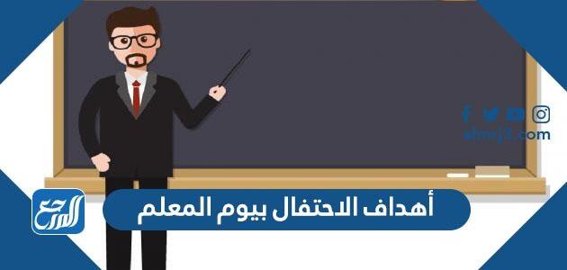 الهدف من الإحتفال بيوم المعلم