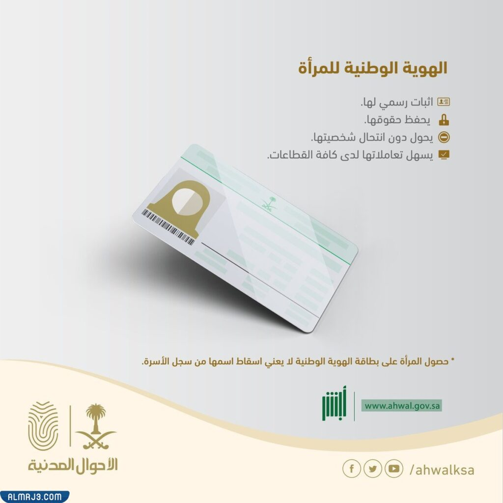 بطاقة الأحوال المدنية في السعودية للنساء