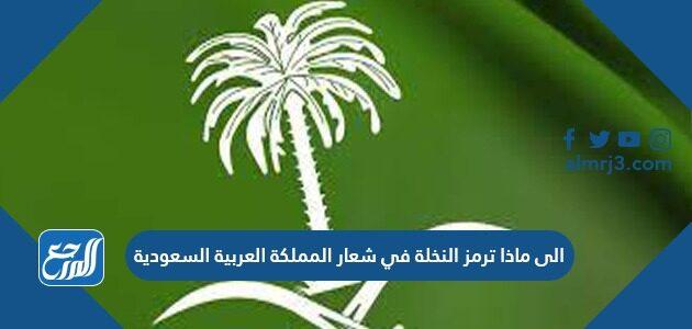 الى ماذا ترمز النخلة في شعار المملكة العربية السعودية
