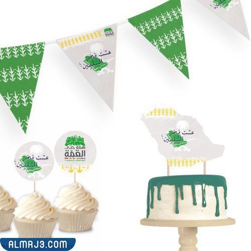 صور تزين المنزل والسفرة اليوم الوطني السعودي