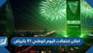 اماكن احتفالات اليوم الوطني 91 بالرياض