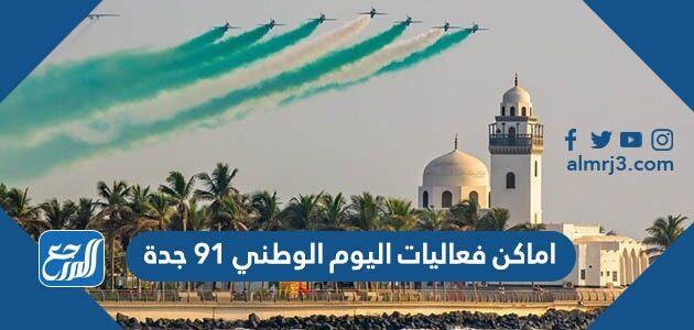 اماكن فعاليات اليوم الوطني 91 جدة