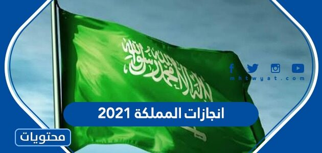 انجازات المملكة 2021