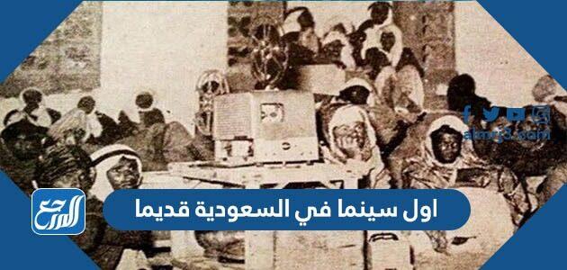 اول سينما في السعودية قديما
