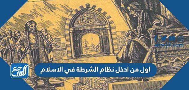 اول من ادخل نظام الشرطة في الاسلام