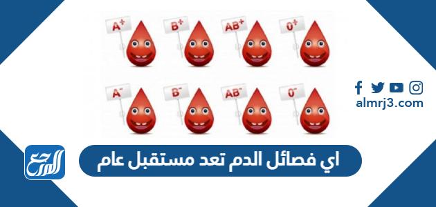 اي فصائل الدم تعد مستقبل عام