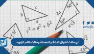 اي مثلث اطوال الاضلاع المعطاه ومثلث قائم الزاويه