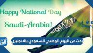 بحث عن اليوم الوطني السعودي بالانجليزي مع الترجمة