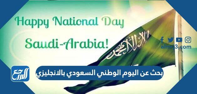 بحث عن اليوم الوطني السعودي بالانجليزي