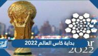 بداية كاس العالم ٢٠٢٢ في قطر