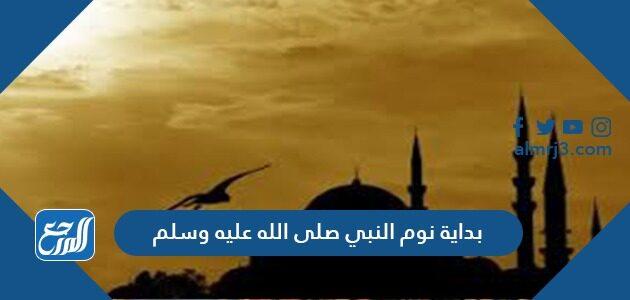 بداية نوم النبي صلى الله عليه وسلم