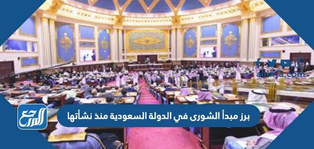 برز مبدأ الشورى في الدولة السعودية منذ نشأتها