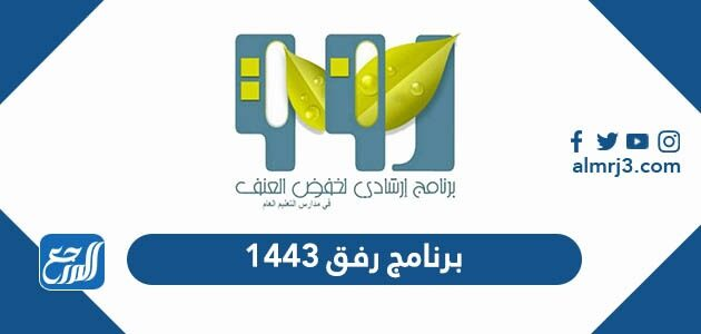 برنامج رفق 1443