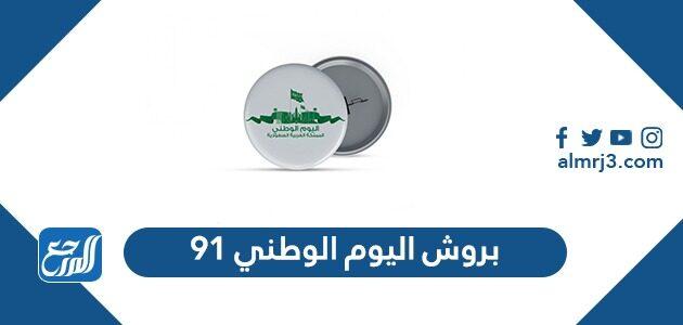 بروش اليوم الوطني 91 ، أجمل بروشات اليوم الوطني السعودي 1443