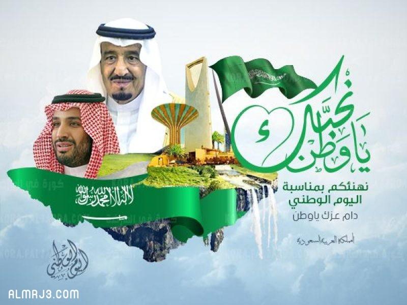 بطاقات اليوم الوطني السعودي 1443