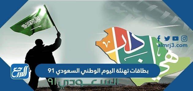 بطاقات تهنئة اليوم الوطني السعودي 91