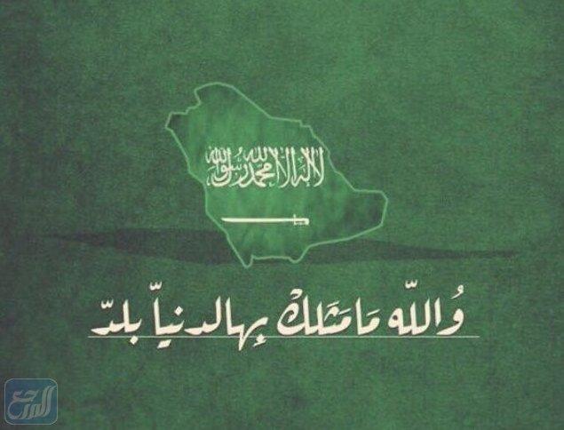 بطاقات تهنئة بمناسبة اليوم الوطني السعودي لعام 1443/2021
