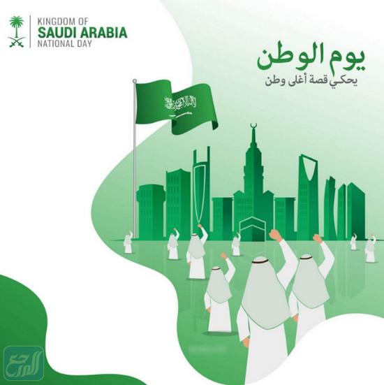 بطاقة تهنئة للوطن بمناسبة اليوم الوطني السعودي 1443