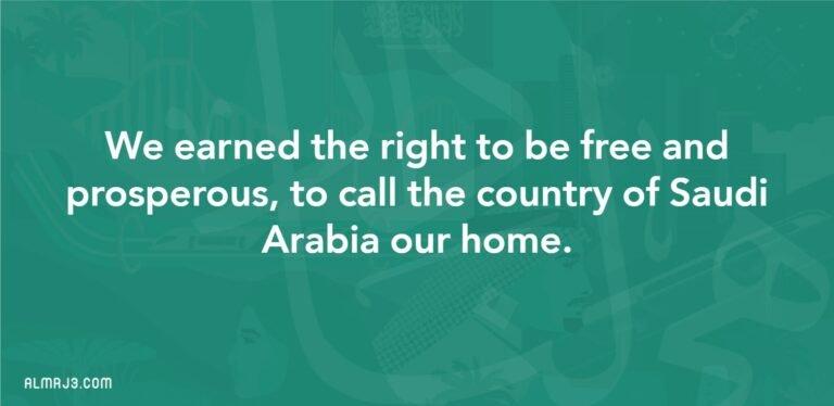 بطاقة تهنئة لليوم الوطني السعودي بالانجليزي