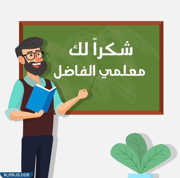 بطاقة شكر للمُعلم في يَوم المُعلم العالمي 2021