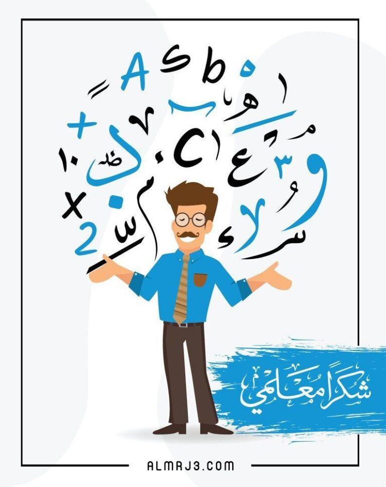 بطاقة شكر للمعلم في يوم المعلم العالمي 2021