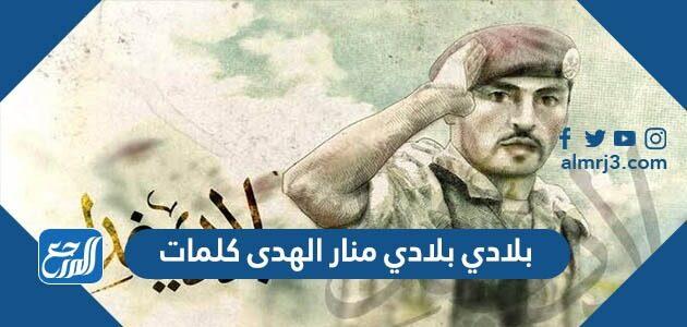 بلادي بلادي منار الهدى كلمات