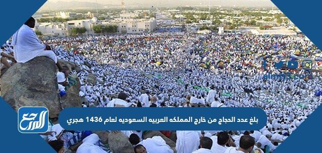 بلغ عدد الحجاج من خارج المملكه العربيه السعوديه لعام 1436 هجري