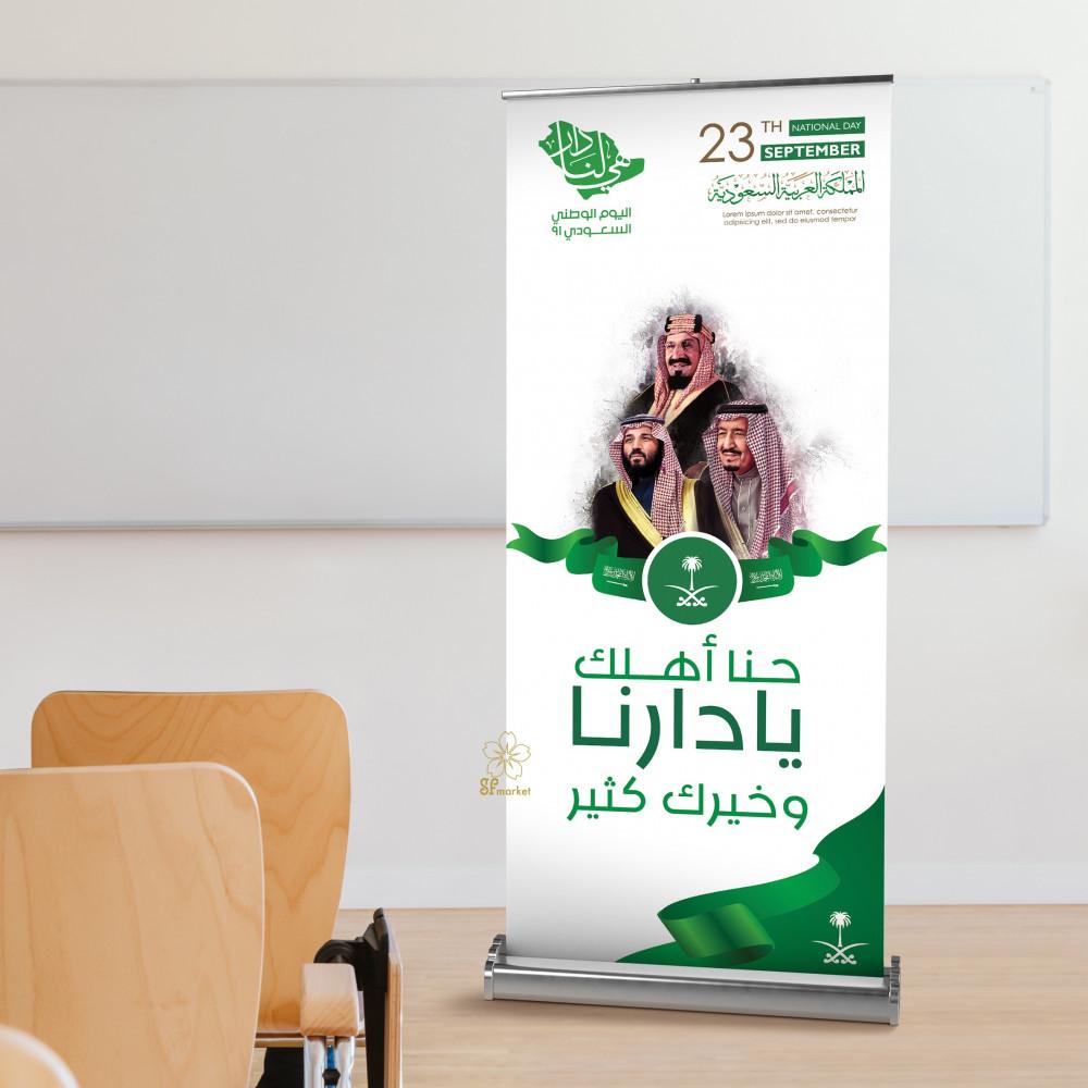 بنر اليوم الوطني السعودي الملك سلمان