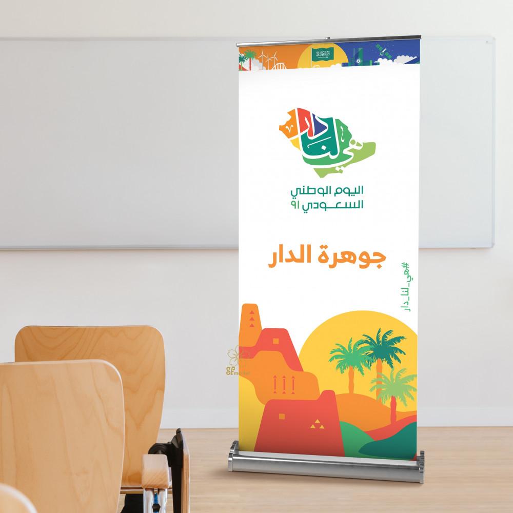 بنر شعار اليوم الوطني السعودي الجديد 2021