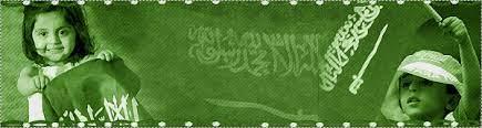 بنر فيس بوك لليوم الوطني السعودي