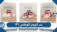 بنر لليوم الوطني 91 ، أجمل بنرات اليوم الوطني السعودي 1443