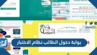 رابط بوابة دخول الطالب نظام الاختبار ekhtibar.moe.gov.sa