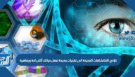 تؤدي الاكتشافات الجديدة الى تقنيات جديدة تجعل حياتك أكثر راحة ورفاهية