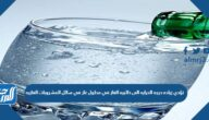 تؤدي زياده درجه الحراره الى ذائبيه الغاز في محلول غاز في سائل المشروبات الغازيه