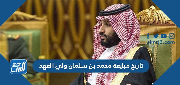 تاريخ مبايعة محمد بن سلمان ولي العهد