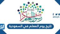 تاريخ يوم المعلم في السعودية 2021 – 1443