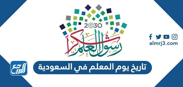 تاريخ يوم المعلم في السعودية