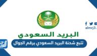 تتبع شحنة البريد السعودي برقم الجوال 1443