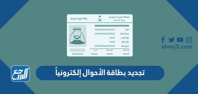 طريقة تجديد بطاقة الأحوال المدنية إلكترونياً 1443