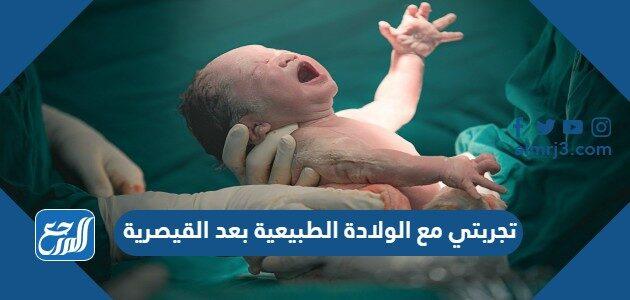 تجربتي مع الولادة الطبيعية بعد القيصرية
