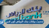 تحديث بيانات بنك الرياض أون لاين 1443